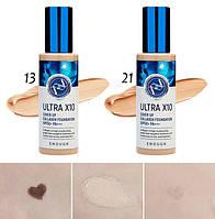 Увлажняющий тональный крем Enough Ultra X10 Cover Up Collagen (ОРИГИНАЛЬНОЕ КАЧЕСТВО!)