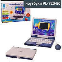 Детский игрушечный обучающий ноутбук компьютер PL-720-80 на русском, украинском и английском языках (35 функ)