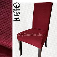 Чехол на стул. KARE Турция. Бордовый (Универсальные чехлы на стулья, любой формы)