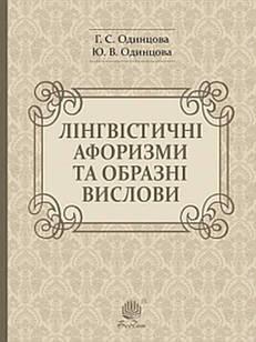 Лінгвістичні афоризми та образні вислови. Одинцова Г.