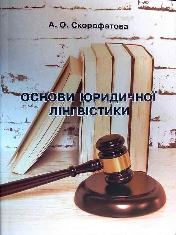 Основи юридичної лінгвістики: навчально-методичні матеріали до курсу. Скорофатова А.О.