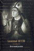 Книга: Об истинной религии. Блаженный Августин