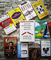 """Набір ТОП-10 книг з психології """"Мова рухів тіла"""",""""Сказати життя Так"""",""""Дейл Карнегі 3 в 1"""" і д. р."""