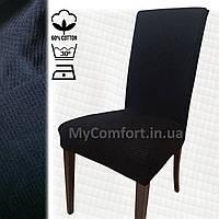 Чехол на стул. KARE Турция. Черный (Универсальные чехлы на стулья, любой формы)