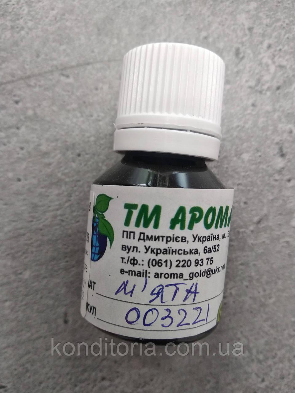 Ароматизатор харчовий м'ята ТМ Арома-голд