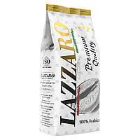 Кава в зернах Lazzaro Premium Quality 1 кг