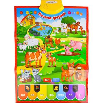 """Планшет на бат-ці """"Весела ферма"""" укр. плакат,у кор-ці,46,5х3х21,5см №PL-719-25(12)(24) КІ"""