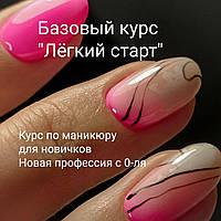 """Базовый курс классического маникюра и идеальное покрытие ногтей """"Лёгкий старт"""""""