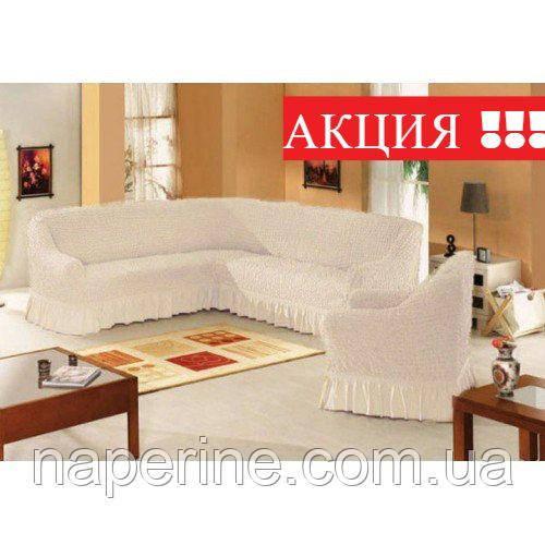 Чехол натяжной с рюшем на угловой диван в подарок чехол на кресло  MILANO натуральный