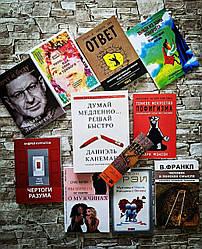 """Набор ТОП 10 книг по психологии """"Хочу и буду"""",""""Чертоги разума"""",""""Тонкое искусство пофигизма"""" и д.р."""" и др."""
