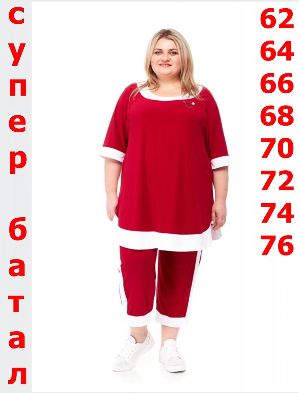 Женский брючный костюм большие размеры от 62 до 76