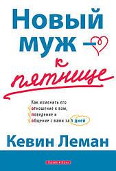 Книга Новий чоловік до п'ятниці. Автор - Кевін Леман (Брайт Букс)