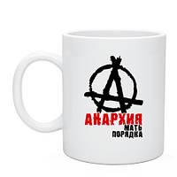 Кружка Анархия мать порядка