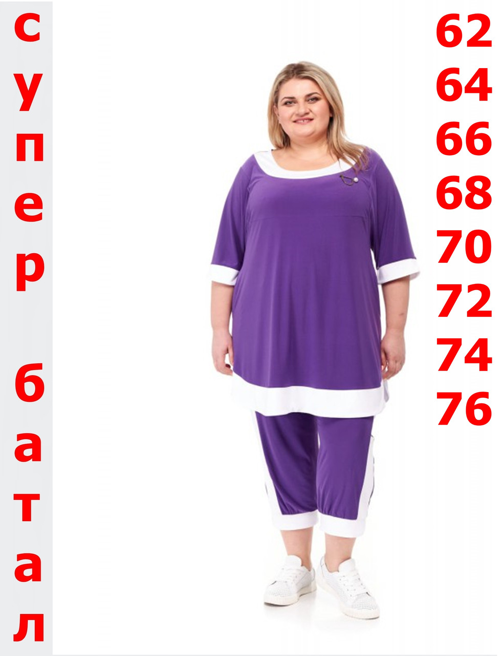 Жіночий брючний костюм великі розміри від 62 до 76