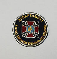 Шеврон ДКВС Департамент нового зразка