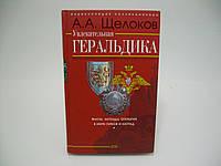 Щелоков А.А. Увлекательная геральдика (б/у)., фото 1