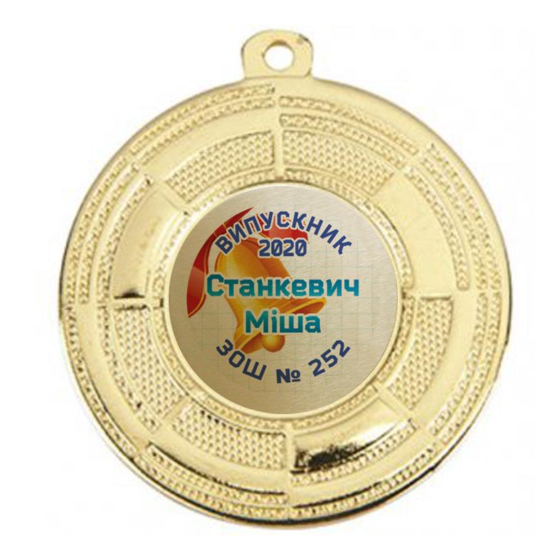 """Медаль для выпускников именная 50 мм """"золото"""""""