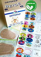Итальянский гипоаллергенный детский глазной пластырь - окклюдер Ortopad бежевые PAIN-FREE