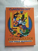 Книга Самуїл Маршак. Вірші і казки для найменших