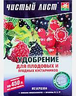 """Комплексное  удобрение """"Чистый лист"""" для плодовых и ягодных кустарников  300г"""