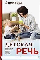 Книга Детская речь. Автор - Салли Уорд (Синдбад)