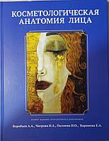 Воробьев А.А. Косметологическая анатомия лица 2019 год
