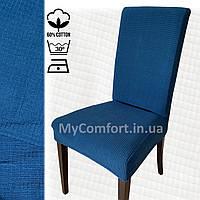 Чехол на стул. KARE Турция. Синий (Универсальные чехлы на стулья, любой формы)