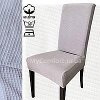 Чехол на стул. KARE Турция. Светло-Серый (Универсальные чехлы на стулья, любой формы)