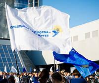 Прапори, вимпели та інша агітаційна продукція, фото 1