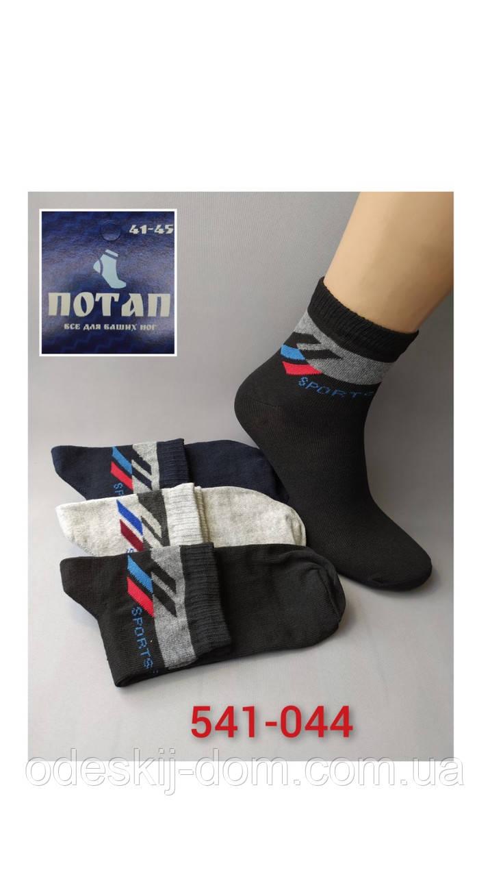 Чоловічі спортивні середні шкарпетки тм Потап
