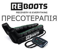 Пресотерапія REBOOTS