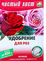"""Комплексное  удобрение """"Чистый лист""""  для цветов ( розы )  300г"""