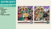 "Кукла ""Emily"" QJ079B QJ079 2 вида,с сумочкой и аксессуарами, в кор.33*28*6см"