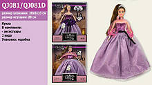 "Кукла ""Emily"" QJ081 QJ081D 2 вида,с аксессуарами, в кор.33*28*6см"