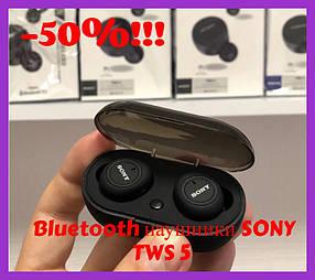 Беспроводные Bluetooth наушники SONY TWS 5 люкс копия Беспроводные с кейсом, вакуумные