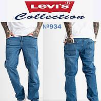 Мужские классические джинсы Levis, голубые, прямые, стрейчевые.