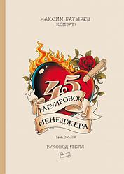 Книга 45 татуювань менеджера. Правила керівника. Автор - Максим Батырев (МІФ)