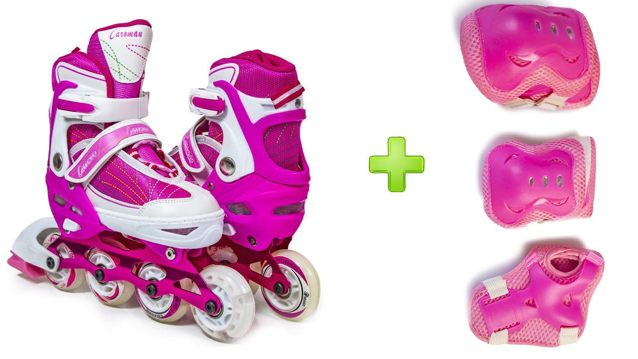 Дитячі Ролики + Захист Caroman Рожевий розмір 31-35