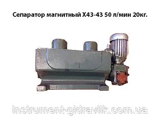 Сепаратор магнітний Х43-43 50 л/хв 20 кг.