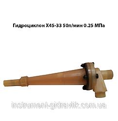 Гидроциклон Х45-33 50 л/хв 0,25 МПа