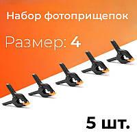 Набор 5 шт.: Фотоприщепки Visico Photopin для крепления студийного фона, держатель (Размер 4)