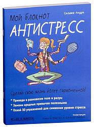 Книга Мій блокнот. Антистрес. Автор - Сільвія Андре (Попурі)