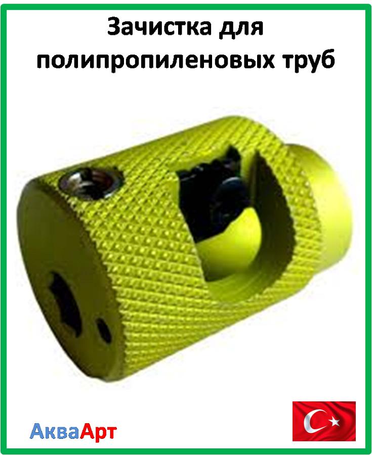 Зачистка для полипропиленовых труб 63 - АкваАрт в Харькове