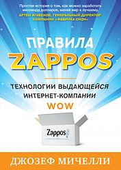 Книга Правила Zappos. Технології видатної інтернет-компанії. Автор - Джозеф Мичелли (МІФ)