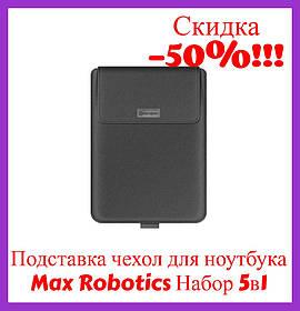 Подставка чехол для ноутбука Max Robotics Набор 5в1 универсальный кейс трансформер (13 -14 ) Темно-серый
