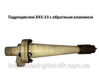 Гидроциклон Х45-33 з зворотним клапаном