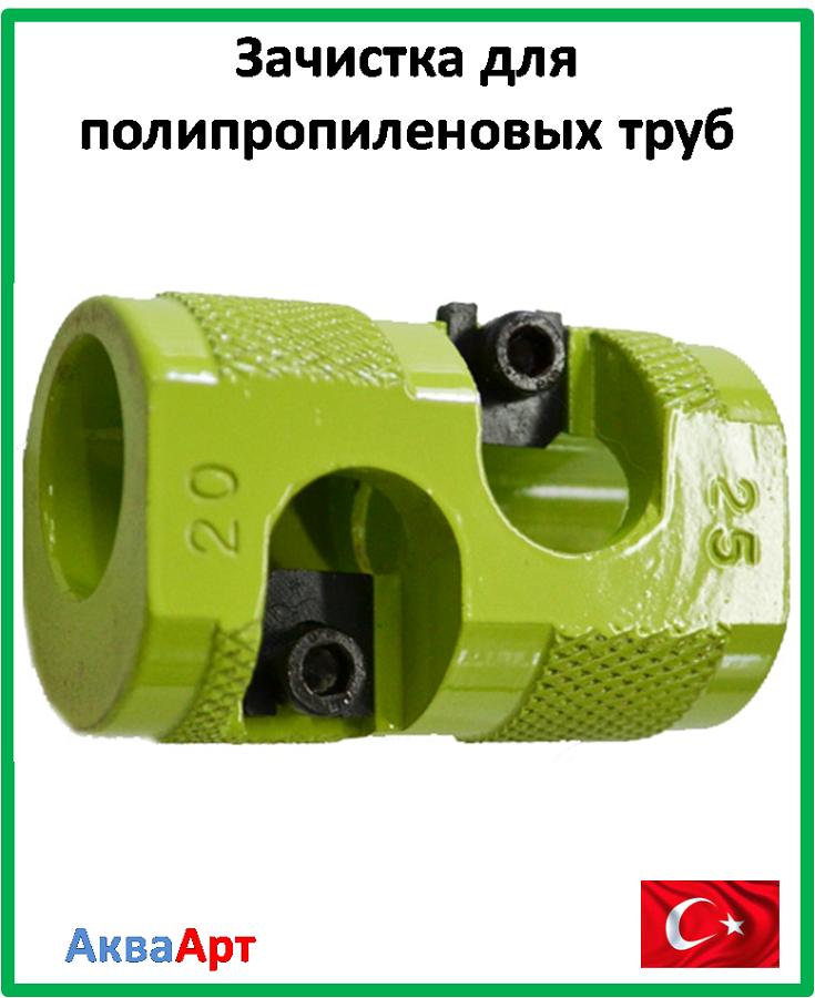 Зачистка для полипропиленовых труб 20-25 - АкваАрт в Харькове