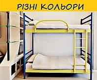 Двухъярусная металлическая кровать ФЛАЙ ДУО. Разные цвета.