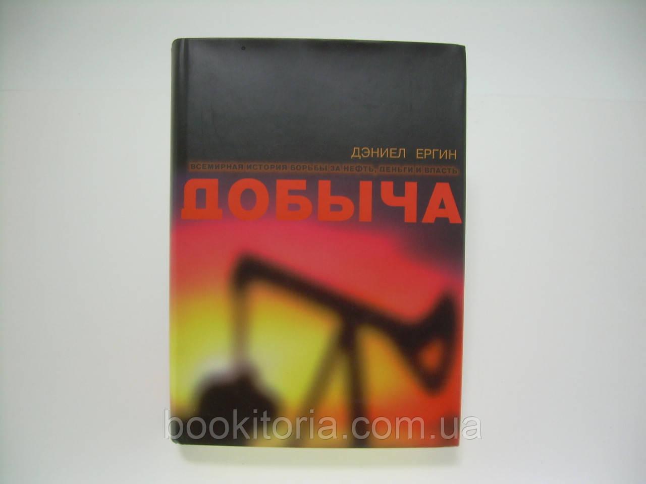 Ергин Д. Добыча. Всемирная история борьбы за нефть, деньги и власть (б/у).
