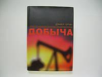 Ергин Д. Добыча. Всемирная история борьбы за нефть, деньги и власть (б/у)., фото 1